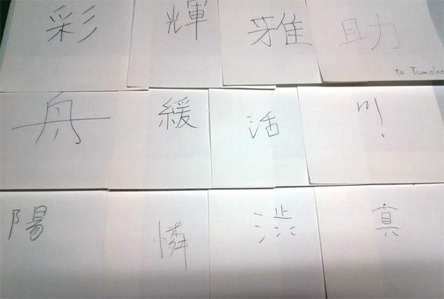 漢字フォーカシング