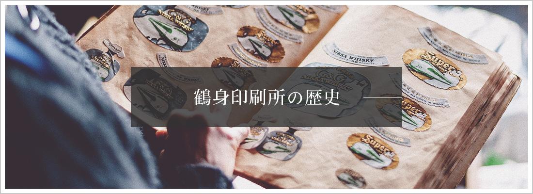 鶴身印刷所の歴史