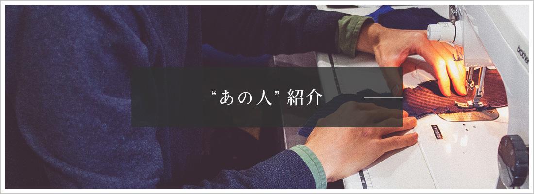"""""""あの人""""紹介"""